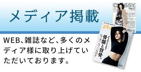 【お試しだけ行くあなたへ】世田谷区用賀の姿勢改善専門の整体